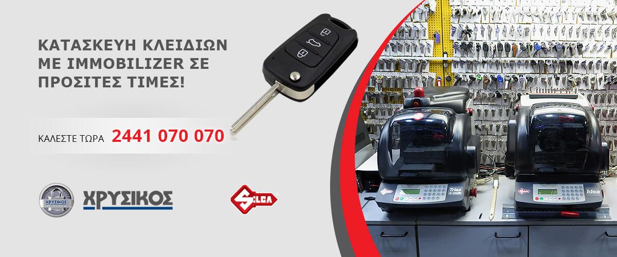 Κατασκευή κλειδιών με Immobilizer σε προσιτές τιμές στην Καρδίτσα! Καλέστε τώρα 2441 070 070