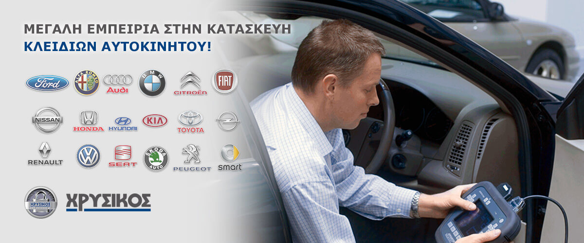 Μεγάλη εμπειρία στην κατασκευή κλειδιών αυτοκινήτου στην Καρδίτσα!